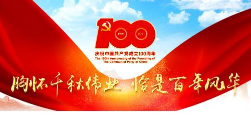 习近平:在庆祝中国共产党成立一百周年大会上的讲话(现场实录)